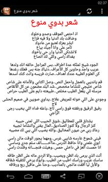 شعر بدوي بدون نت screenshot 4