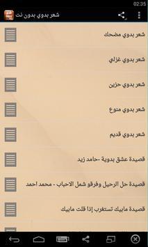 شعر بدوي بدون نت poster