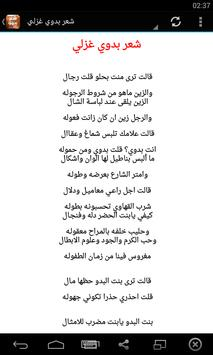 شعر بدوي بدون نت screenshot 1