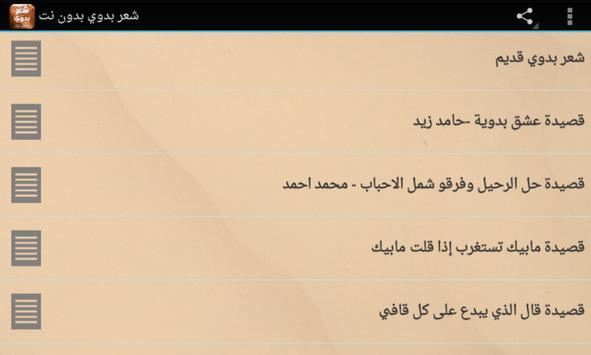 شعر بدوي بدون نت screenshot 2