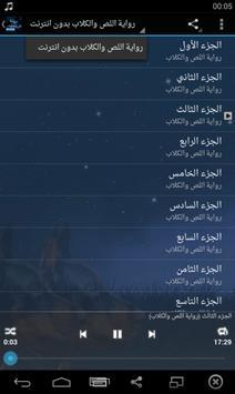 رواية اللص والكلاب بدون انترنت apk screenshot
