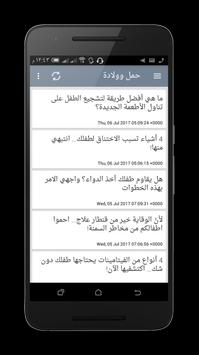 حمل وولادة apk screenshot