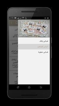خطوبة وزفاف apk screenshot