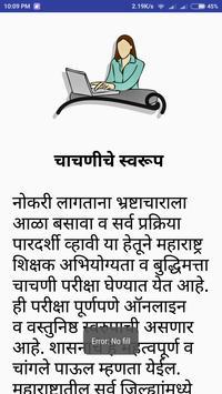 TAIT Maharashtra screenshot 1