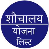 shauchalay yojana list  Latrine scheme list icon