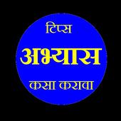 Abhyas kasa karava icon