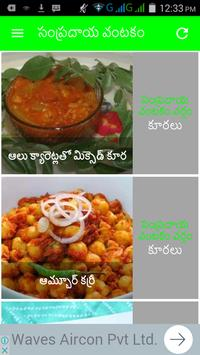 Best andhra telugu traditional foods recipes for android apk best andhra telugu traditional foods recipes poster forumfinder Images
