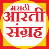 Marathi Aarti Sangrah 2 icon