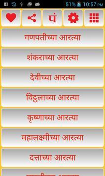 Marathi Aarti Sangrah 2 poster