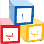 Learn Urdu Alphabets with Phonics icon