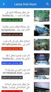 Laptop Repair الملصق