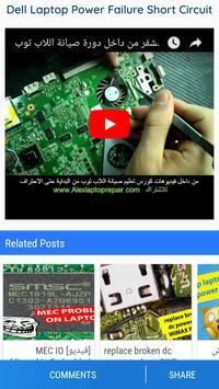 Laptop Repair apk تصوير الشاشة