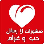 حب وغرام رسائل ومنشورات icon