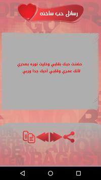 حب وغرام رسائل ومنشورات poster