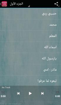 أغاني سامي يوسف بدون انترنت screenshot 1