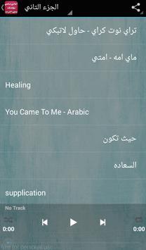أغاني سامي يوسف بدون انترنت screenshot 2