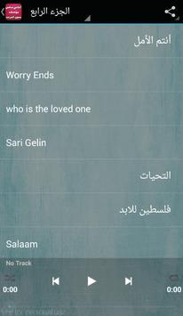 أغاني سامي يوسف بدون انترنت screenshot 3
