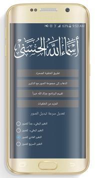 خلفيات لأسماء الله متبدلة poster