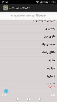 أحلى أغاني مريام فارس apk screenshot