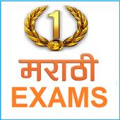 Marathi Exams Online icon