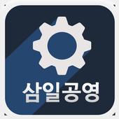 미세먼지 고밀도목재판넬 고밀도목재패널 삼일공영이엔지 icon