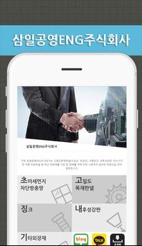 미세먼지 고밀도목재판넬 고밀도목재패널 삼일공영이엔지 poster