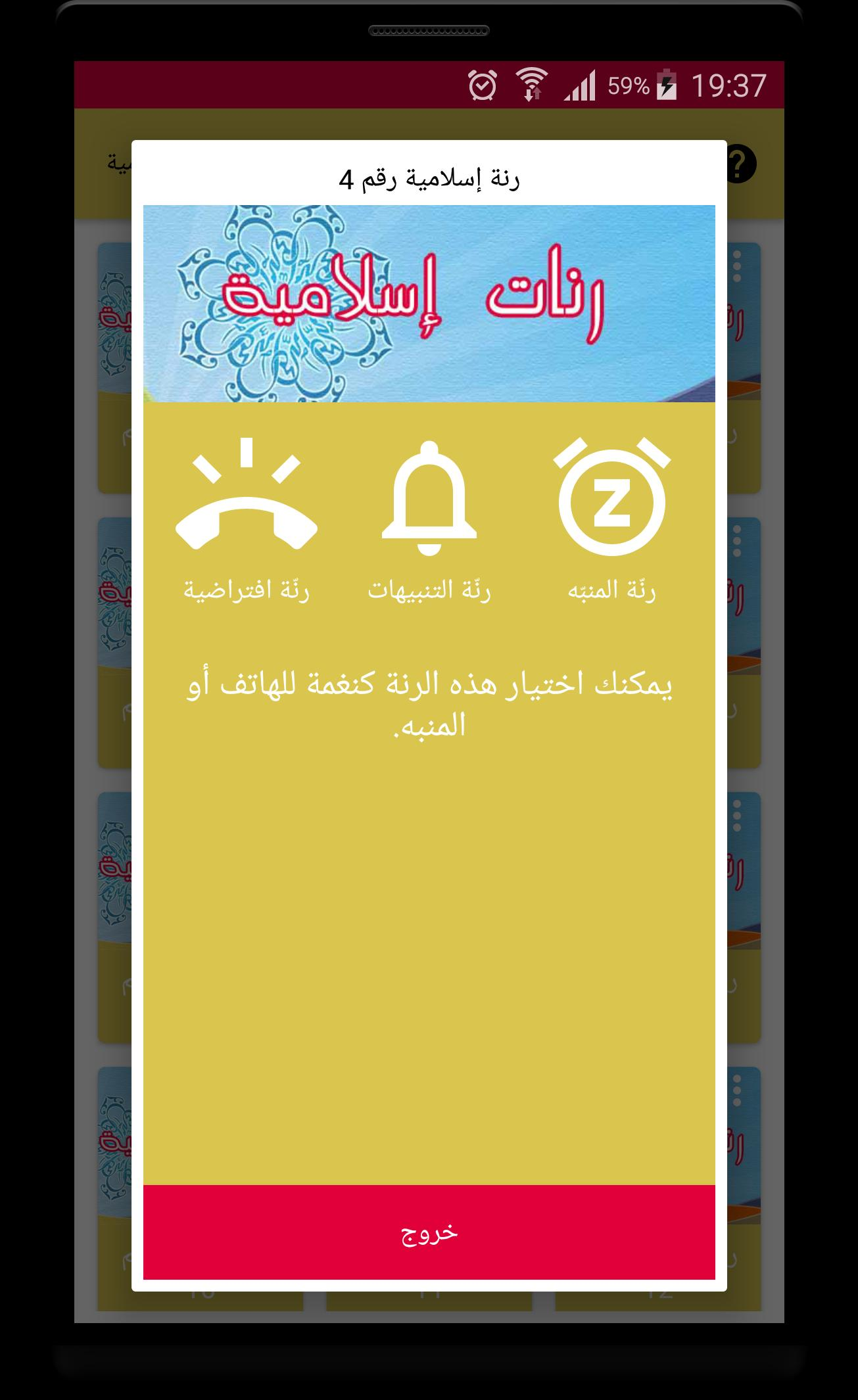 همسات طلع البدر علينا for Android - APK Download