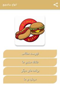 انواع ساندویچ poster