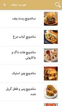 انواع ساندویچ screenshot 1