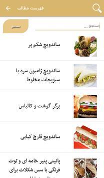 انواع ساندویچ screenshot 2
