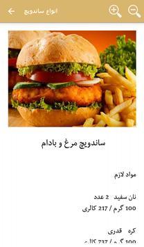 انواع ساندویچ screenshot 4