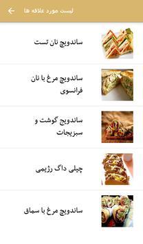 انواع ساندویچ screenshot 6