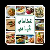 انواع غذاهای گیاهی icon