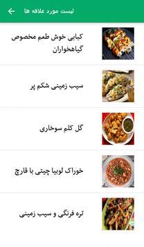 انواع غذاهای گیاهی screenshot 6