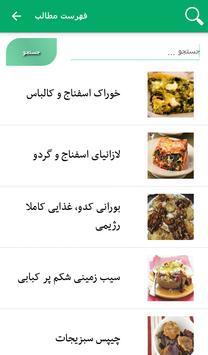 انواع غذاهای گیاهی screenshot 2