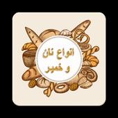 انواع نان و خمیر icon