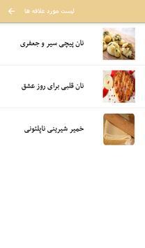 انواع نان و خمیر screenshot 7