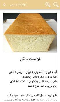 انواع نان و خمیر screenshot 4