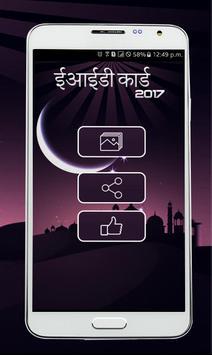 Eid Greetings in Hindi screenshot 14