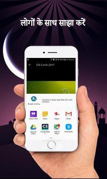 Eid Greetings in Hindi screenshot 3