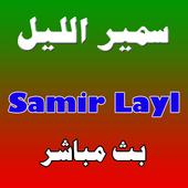 Samir Lail - سمير الليل icon