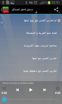 Samir Lail - سمير الليل screenshot 3
