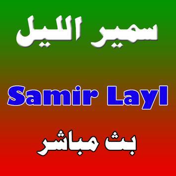 Samir Lail - سمير الليل poster