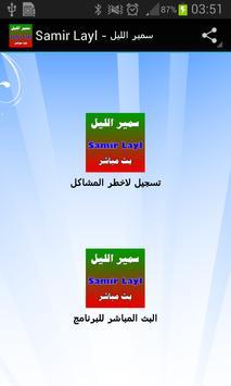 Samir Lail - سمير الليل screenshot 1