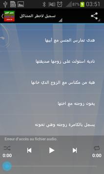 Samir Lail - سمير الليل screenshot 5