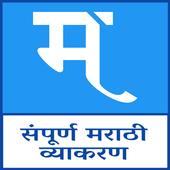 MPSC Marathi Vyakaran e-पुस्तक icon