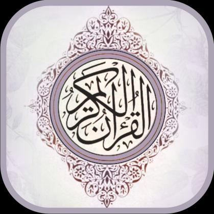 Ahmad Saud Quran MP3 Offline for Android - APK Download