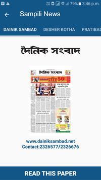 Sampili News(Tripura) poster