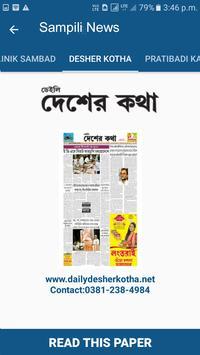 Sampili News(Tripura) apk screenshot