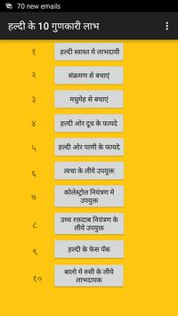 हल्दी के 10 गुणकारी लाभ poster